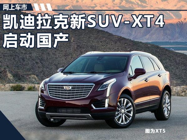 凯迪拉克全新小SUV-XT4启动国产 竞争宝马X1-图1