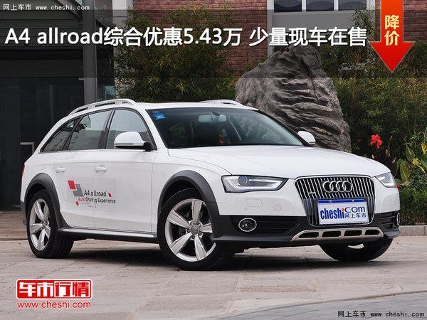 A4 allroad综合优惠5.43万 少量现车在售-图1