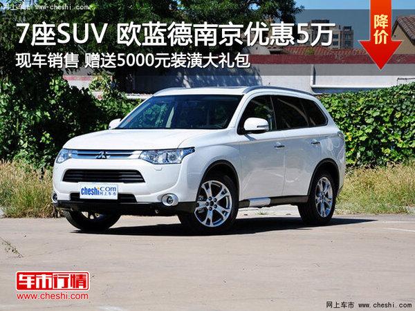 7座SUV 三菱欧蓝德南京最高优惠5万元高清图片
