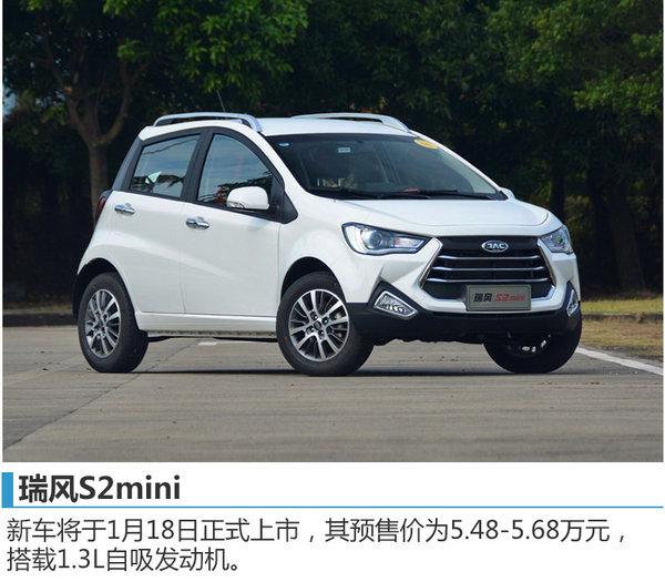 江淮2017年将全线齐发力 多款SUV将上市-图1