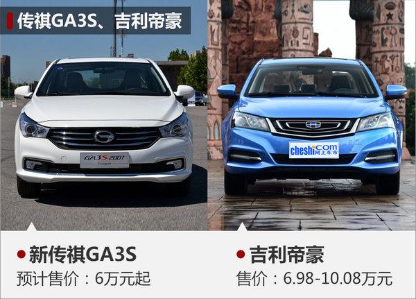 广汽传祺GA3S换小排量发动机 售价下调-图4