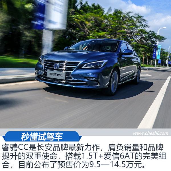 完美兼顾舒适和运动!首次道路试驾长安睿骋CC-图2