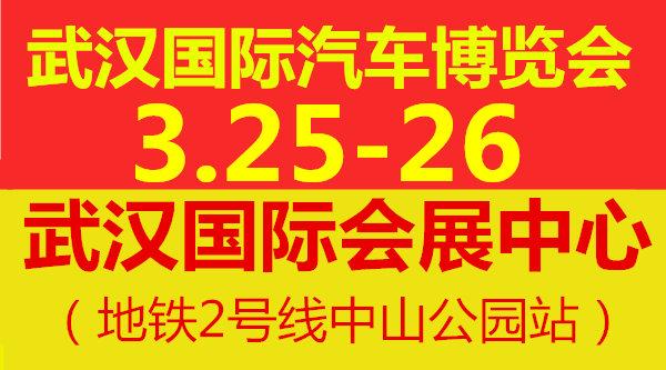 3月26-27日武汉车展,70余品牌疯狂钜惠-图1