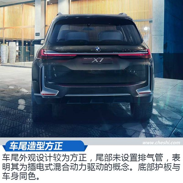 近赏宝马X7插电式混动概念车 超大空间新境界-图6