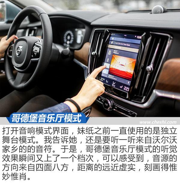 油腻老司机带萌妹子玩转黑科技  沃尔沃S90长测-图4