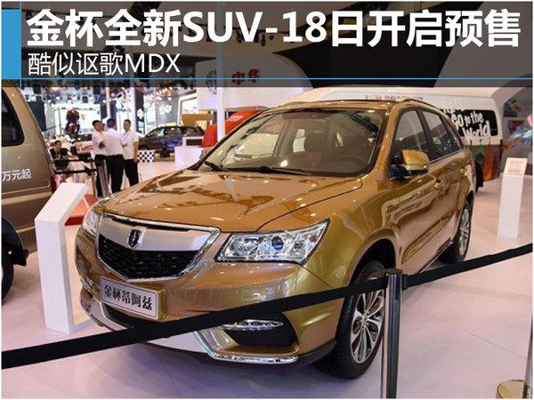 酷似讴歌MDX 金杯全新SUV 18日预售高清图片