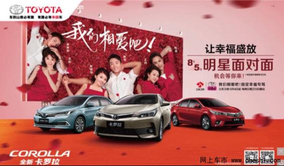 一汽丰田将隆重举办品牌日嘉年华活动-图3
