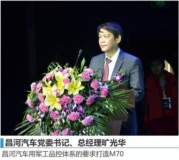 昌河MPV-M70正式上市 售价XX起-图1