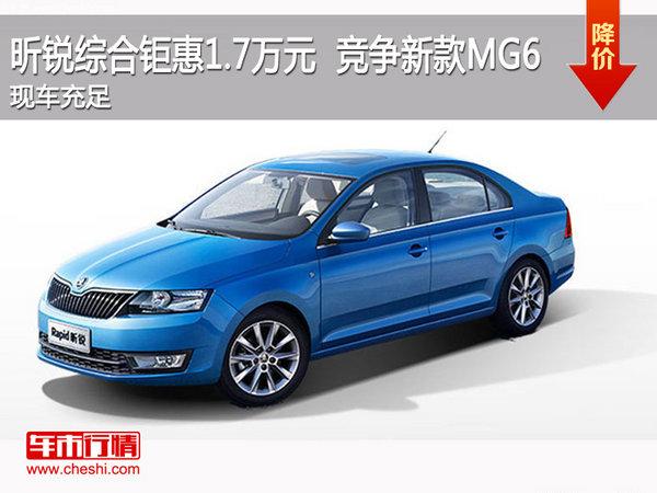 昕锐综合钜惠达1.7万元 降价竞争新款MG6-图1