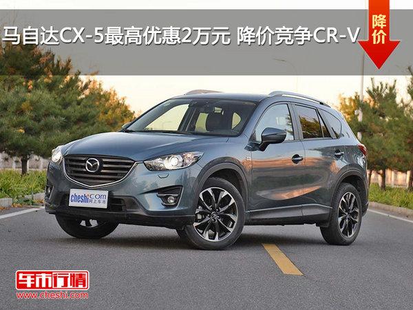 马自达CX-5最高优惠2万元 降价竞争CR-V-图1
