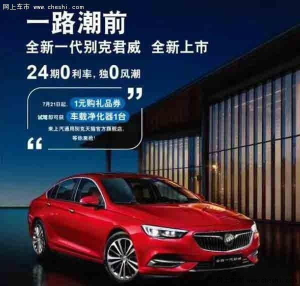 全新1代君威上市 8月车展优惠政策提前享-图3