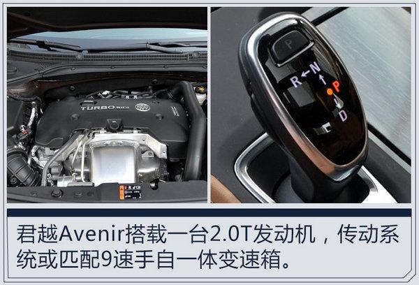 别克君越Avenir车型正式发布 外光/配置大幅升级-图2