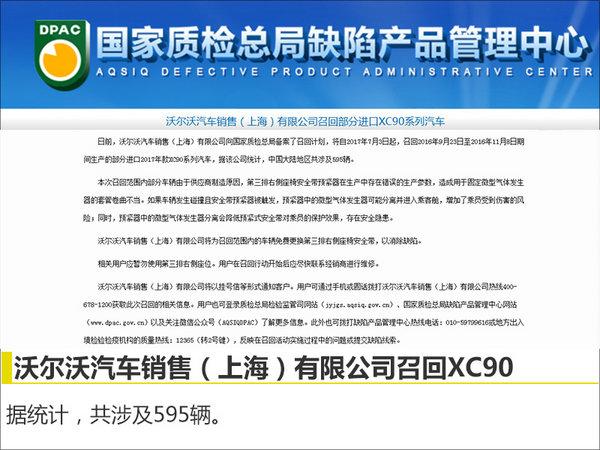 沃尔沃XC90供应商制造原因增伤害风险存隐患-图4