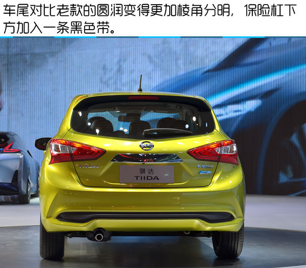 2016北京车展 东风日产新款骐达实拍-图7