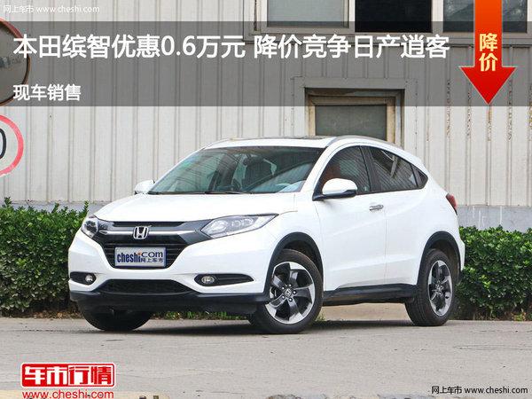 本田缤智优惠6000元 降价竞争本田XRV-图1