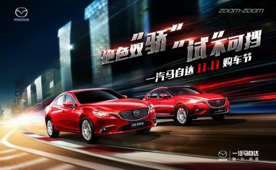 上海通锐11.11购车节-图2