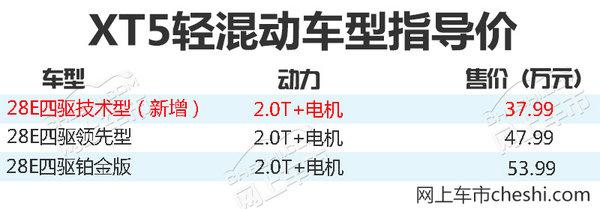 凯迪拉克XT5新增28E四驱技术型 售37.99万元-图2