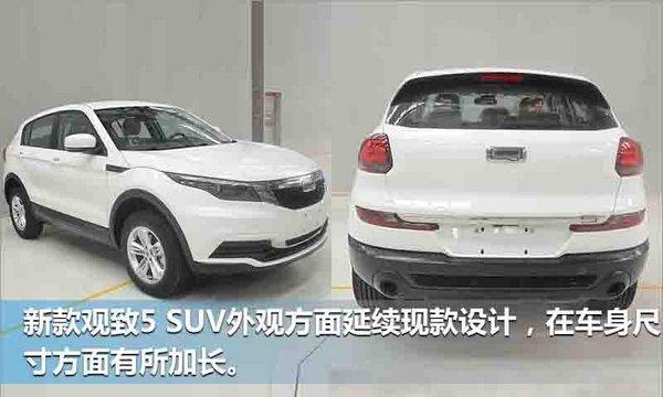 观致将密集推出3款新车型 八月上市 /轴距加长-图1