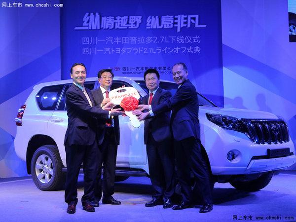 一汽丰田普拉多2.7L正式下线 今晚上市高清图片