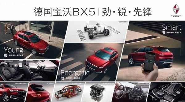 德国劲锐智联SUV  宝沃BX5银川撼世登场-图6