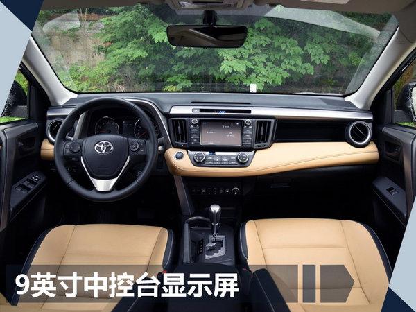 官方降价!一汽丰田新普拉多/RAV4正式上市-图9