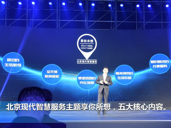 北京现代新名图正式上市 12.98万元起售-图6