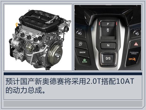 本田新奥德赛升级10AT变速箱 将于2018年初上市-图2