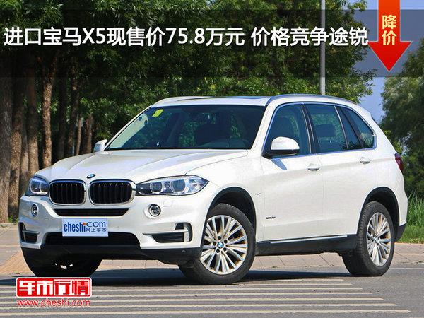 进口宝马X5现售价75.8万元 价格竞争途锐-图1