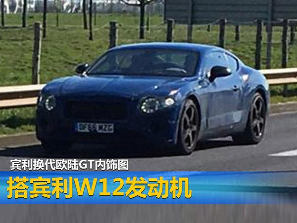 宾利换代欧陆GT内饰图 搭宾利W12发动机-图1