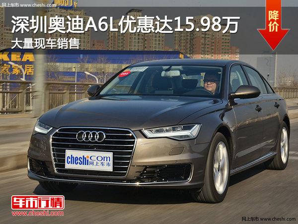 深圳奥迪A6L优惠15.98万 竞争奔驰E级-图1