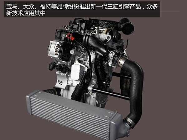 并为三缸发动机加入新技术,比如宝马mini上搭载的1.