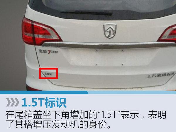宝骏豪华版7座MPV将上市 预计10万起售-图4