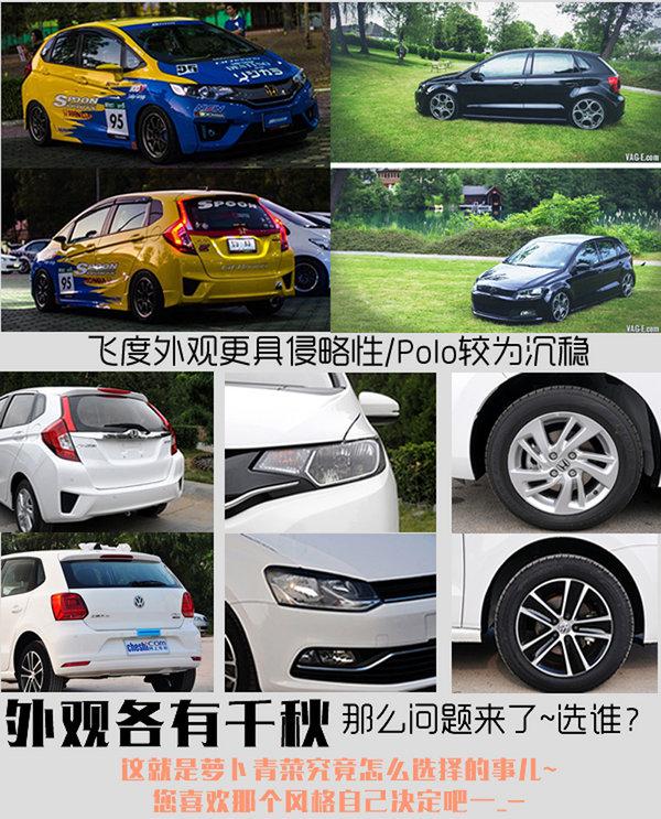 专治买车纠结症 新飞度与Polo如何选择-图2
