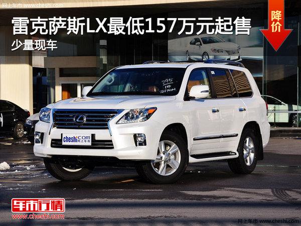 雷克萨斯lx少量现车 最低157万元起售 高清图片