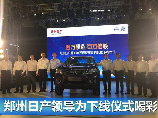 郑州日产100万辆车下线 纳瓦拉成新标杆-图3