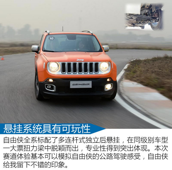 一辆好玩的SUV 国产Jeep自由侠怎么样?-图6