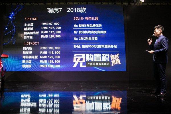 2018款瑞虎7长沙车展豪华登场9.79万起售-图3