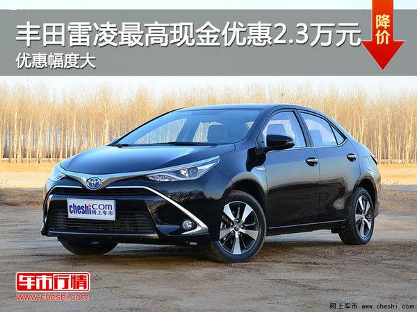 广汽丰田雷凌    最高现金优惠2.3万元-图1