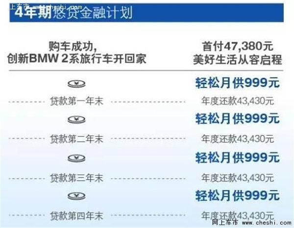 大连星之宝创新BMW 2系旅行车 正式上市-图13