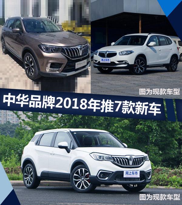 中华2018年将推出7款新车 塑造高端品牌形象-图1