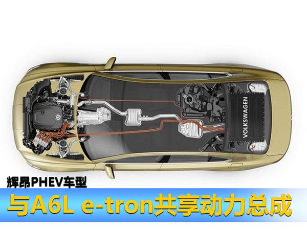 大众首款国产插混车型-辉昂GTE/8月投产-图4