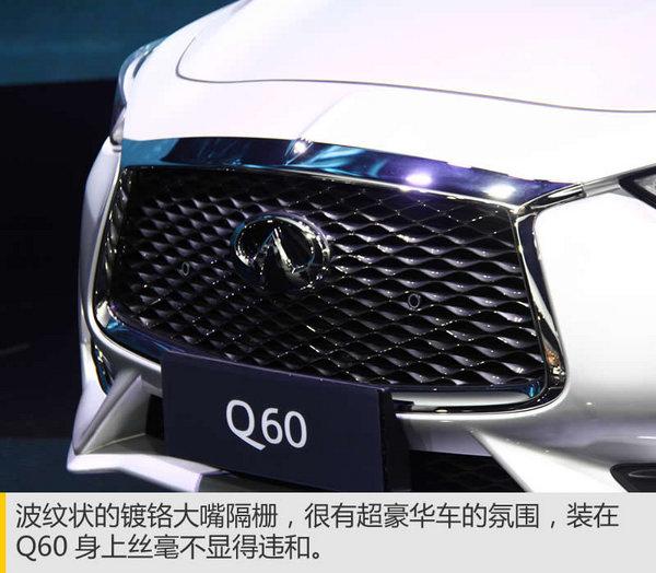 天际线的传承 广州车展英菲尼迪Q60实拍-图5