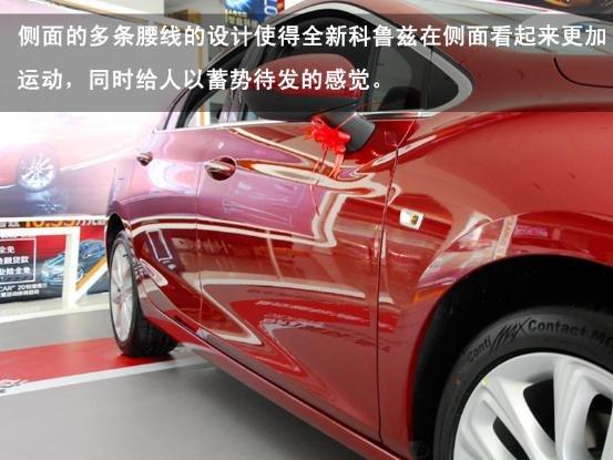 全新性能家轿 2017款雪佛兰科鲁兹实拍高清图片