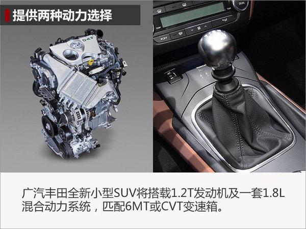 广汽丰田全新SUV上海车展亮相 竞争缤智-图3