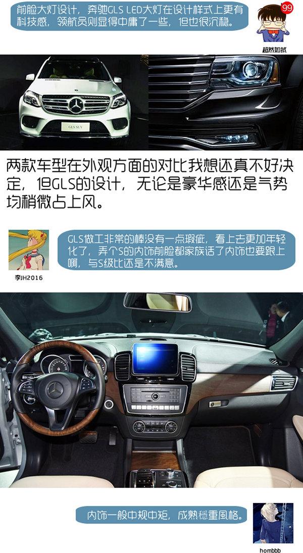 专治买车纠结症 奔驰GLS对比林肯领航员-图3