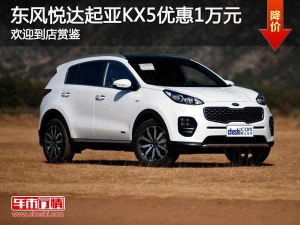 东风悦达起亚KX5优惠1万元 欢迎到店赏鉴-图1