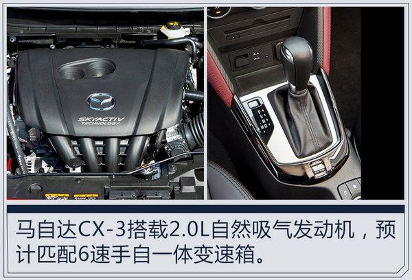 马自达CX-3正式上市 售万元-图7
