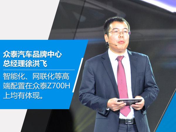 众泰中大型轿车Z700H正式上市 10.58-16.58万-图3