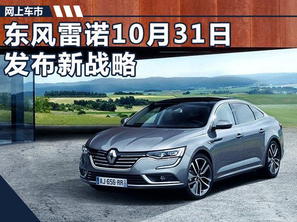 东风雷诺10月31日发布新战略 轿车/电动车将国产-图1