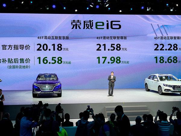 荣威全新ei6上市 售价16.58-18.68万元-图1